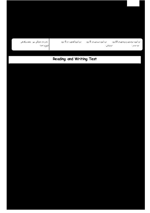 آزمون تستی نوبت دوم زبان انگلیسی (1) دهم دبیرستان نمونه خیامی | خرداد 1399