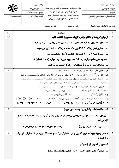 آزمون نوبت اول شیمی (1) دهم دبیرستان شهید رحیمی فر | دی 1397