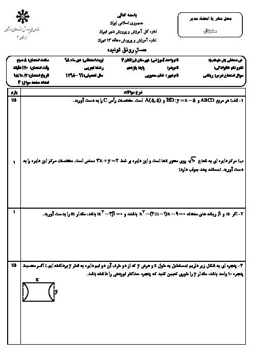 امتحان ترم اول ریاضی یازدهم رشته تجربی دبیرستان فرزانگان 4 تهران   دی 98