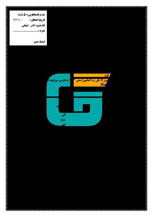 امتحان نوبت اول قرآن هشتم دبیرستان علامه طباطبایی مشهد + پاسخنامه | دی 96