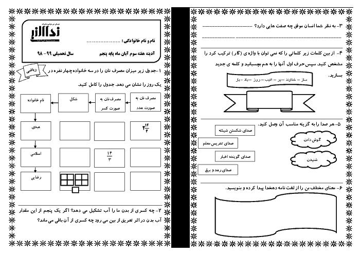 پیک آدینه هفته سوم آبان ماه 1398 | کلاس پنجم دبستان نداء النبی