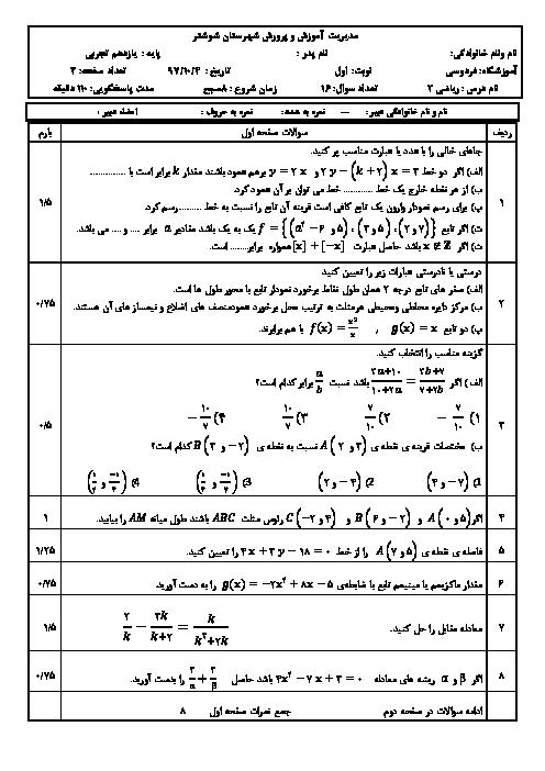 امتحان نوبت اول ریاضی (2) یازدهم تجربی دبیرستان فردوسی شوشتر | دی 1397