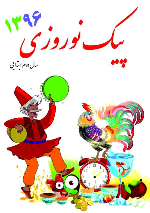 پیک نوروزی با رویکرد داستان نویسی پایه دوم دبستان منطقه زارچ یزد | فروردین 1396