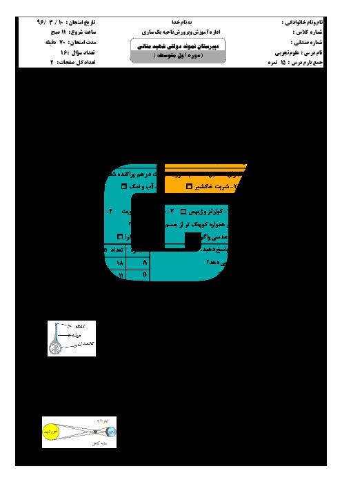 آزمون نوبت دوم علوم تجربی هشتم دبیرستان نمونه دولتی شهید منانی | خرداد 96