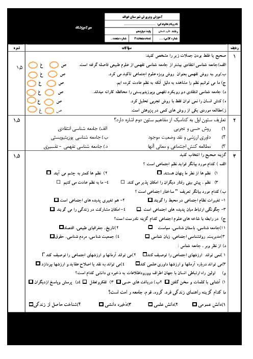 امتحان نوبت اول جامعه شناسی دوازدهم دبیرستان فاطمه الزهرا خواف | دی 1397 + پاسخ