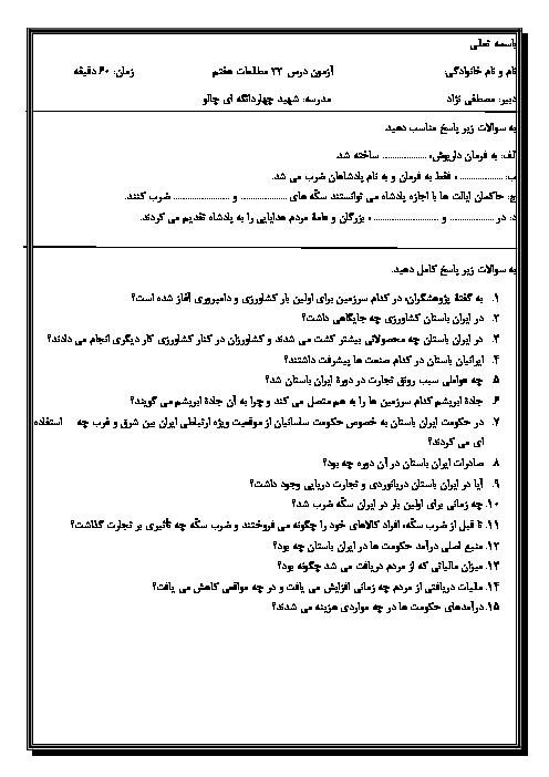 آزمون مطالعات اجتماعی هفتم مدرسه شهید چهاردانگی چالو   درس 22: اوضاع اقتصادی در ایران باستان