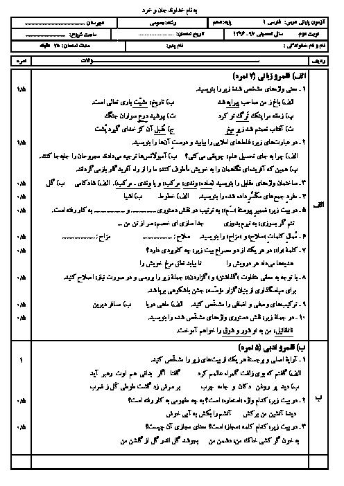 نمونه سؤال پیشنهادی امتحان نوبت دوم فارسی (1) پایه دهم | اردیبهشت 1397