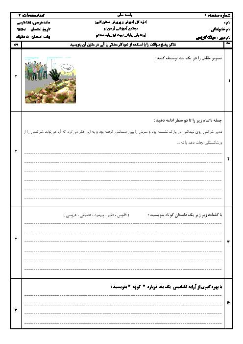 آزمون نوبت اول نگارش هشتم مدرسه آرمان نو  | دی 1396