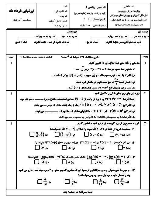 سوالات امتحان نوبت دوم ریاضی (2) یازدهم دبیرستان جامعه الامام الصادق | خرداد 1397
