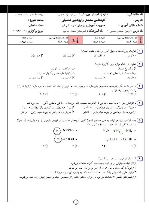 آزمون تستی فصل 3 شیمی (2) یازدهم دبیرستان نمونه خیامی | خرداد 1399
