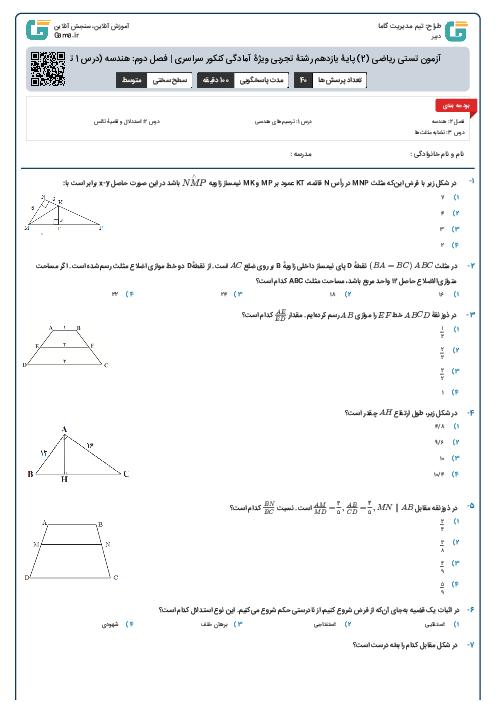 آزمون تستی ریاضی (2) پایۀ یازدهم رشتۀ تجربی ویژۀ آمادگی کنکور سراسری | فصل دوم: هندسه (درس 1 تا 3)