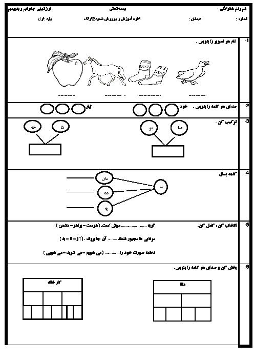 آزمون نوبت دوم فارسی اول دبستان | اردیبهشت 1396
