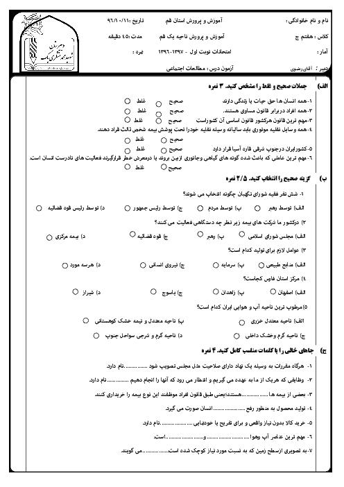 آزمون نوبت اول مطالعات اجتماعی هفتم مدرسه شهید محمد منتظری | دی 96