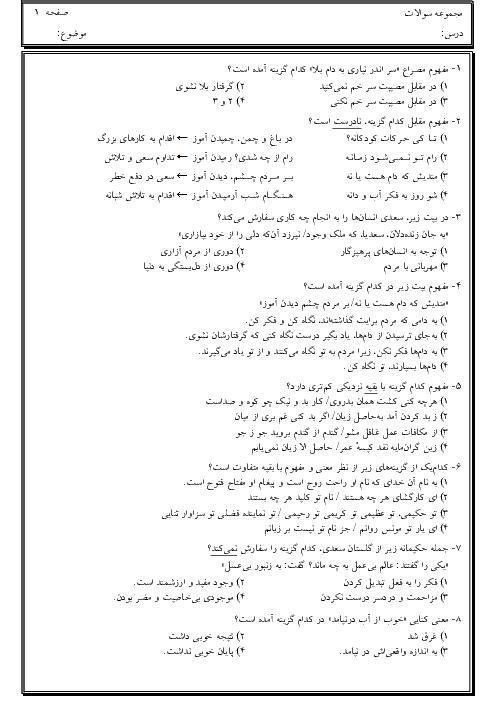 سوالات تستی قرابت معنایی، کنایه و مفاهیم کلمات فارسی هفتم | درس 10 تا 17 + پاسخ تشریحی