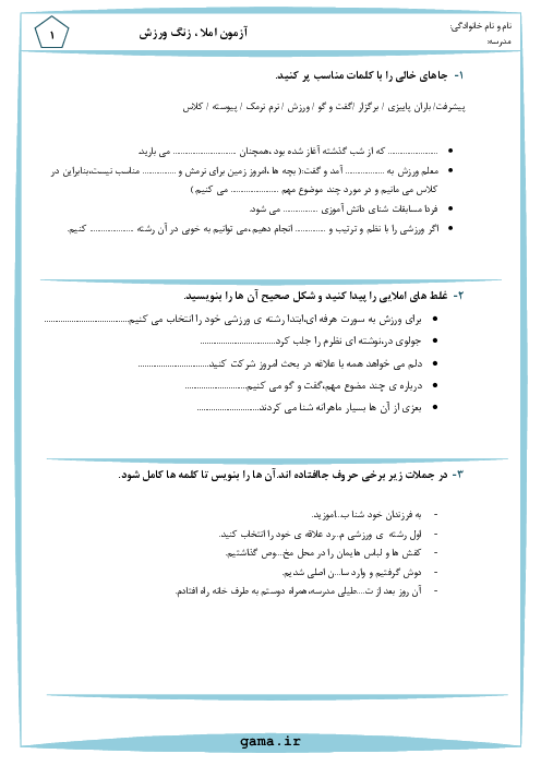 آزمون املای خلاق فارسی سوم | درس 2: زنگ ورزش