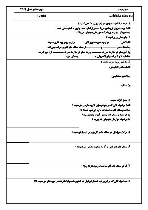امتحان میان نوبت دوم علوم تجربی هشتم مدرسه شهید رجائی | فصل 9 تا 13