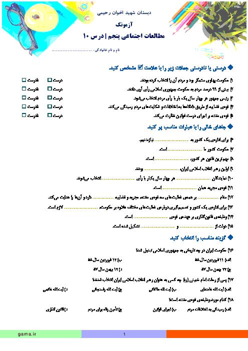 آزمونک مطالعات اجتماعی پنجم دبستان شهید اخوان رحیمی   درس 10: کشور ما چگونه اداره می شود؟