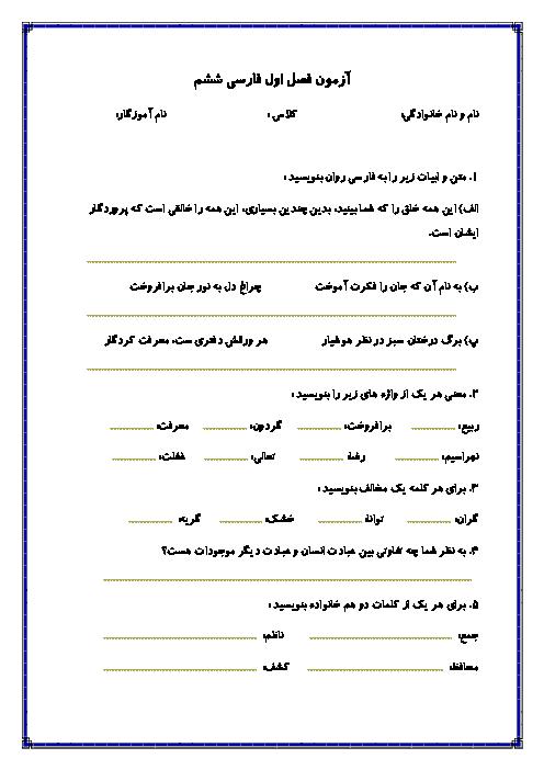 آزمون مداد کاغذی فارسی ششم دبستان شهید ناصر بهرامی مریوان | درس 1 و 2