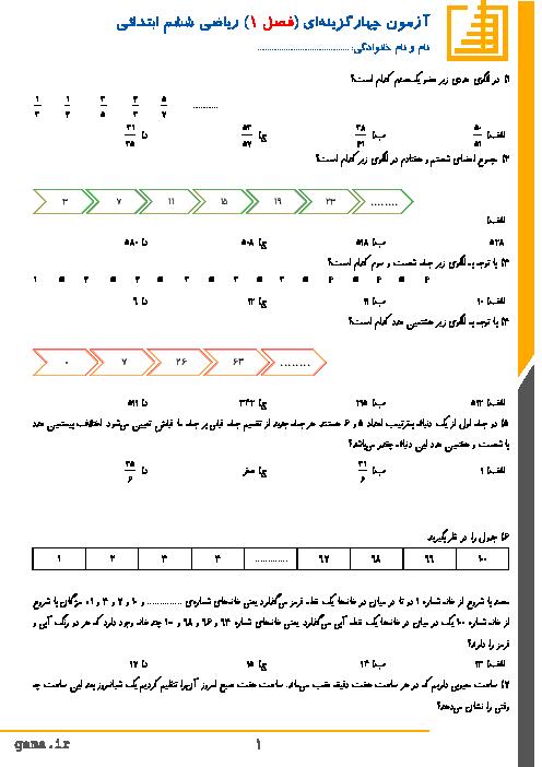 آزمون تستی ریاضی ششم دبستان دکتر حسابی شاهین شهر | فصل 1: عدد و الگوهای عددی