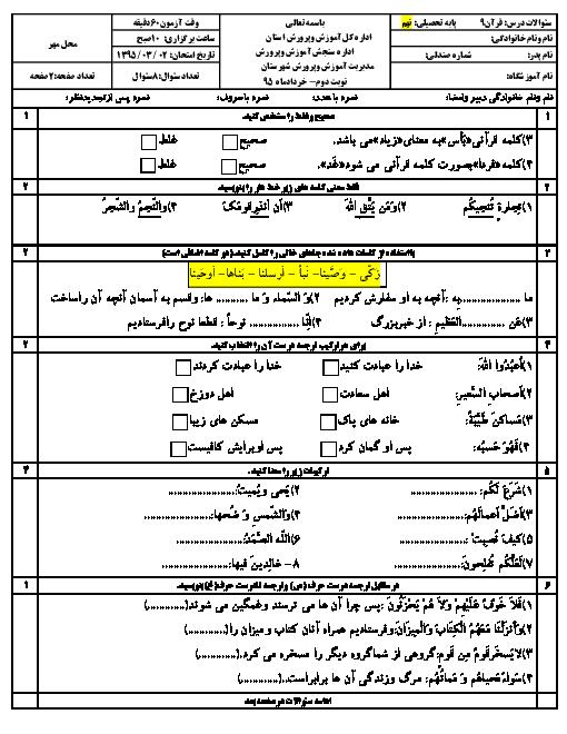 آزمون استاندارد نوبت دوم قرآن نهم خرداد 95