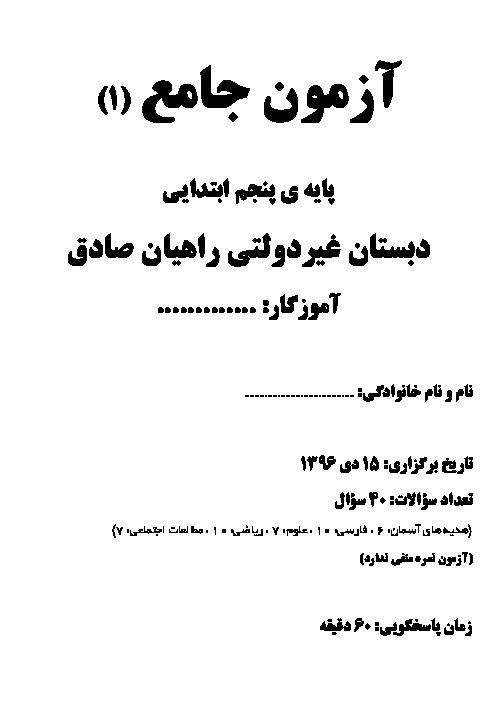 آزمون جامع پایهی پنجم ابتدایی دبستان غیردولتی راهیان صادق   دی 1396
