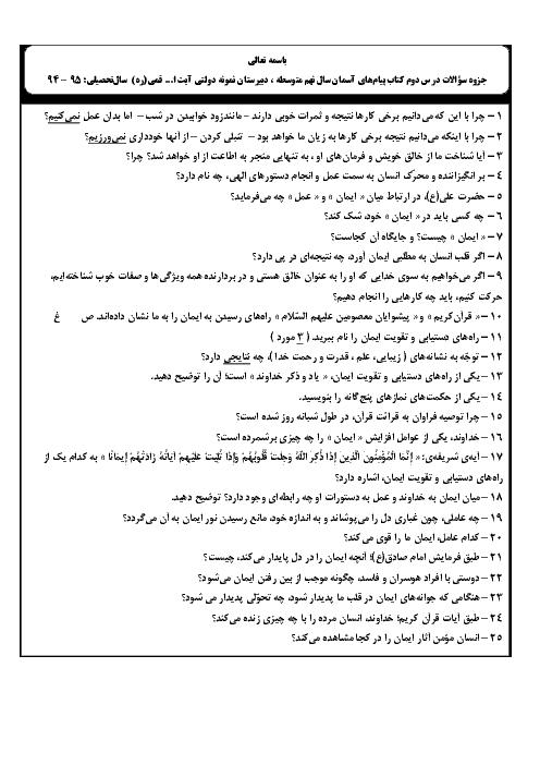 نمونه سؤالات پیامهای آسمان پایه نهم مدرسه آیت الله سید حسین حسینی قمی | درس 2: در پناه ایمان