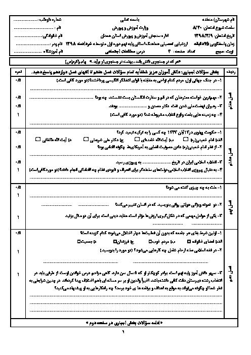 سؤالات امتحان هماهنگ استانی نوبت دوم مطالعات اجتماعی پایه نهم استان همدان | خرداد 1398 + پاسخ