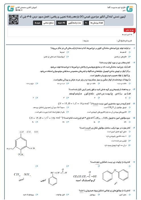 آزمون تستی آمادگی کنکور سراسری شیمی (2) یازدهم رشتۀ تجربی و ریاضی   فصل سوم: درس 5-3-پلی آمیدها