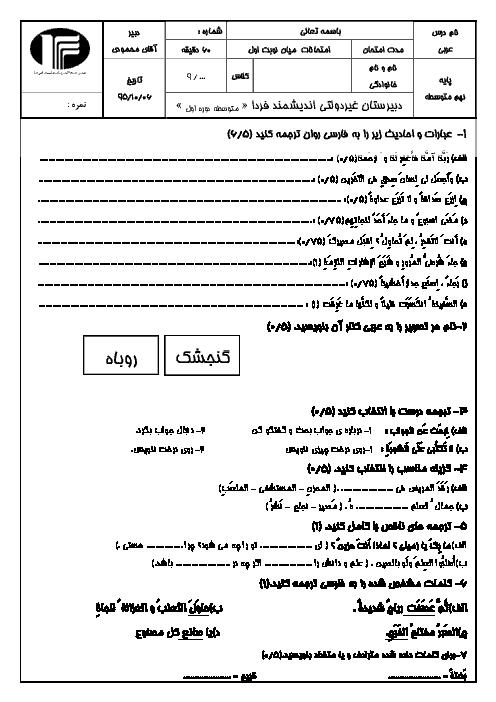 سوالات امتحان ترم اول دیماه 95 عربی پایه نهم دبیرستان اندیشمند فردا