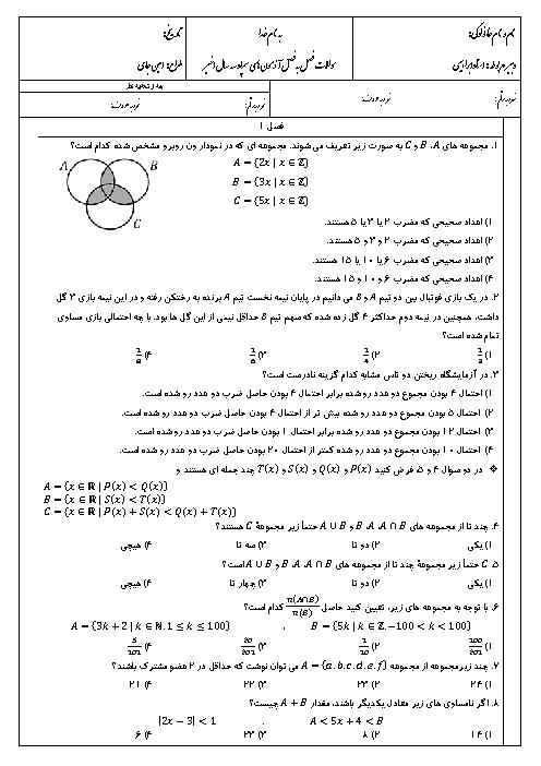 مجموعه سوالات تستی فصل به فصل ریاضی نهم آزمونهای سمپاد | فصل 1 تا 7