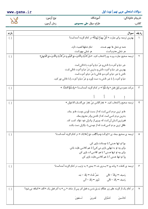 نمونه سوالات تستی عربی پایه نهم درس 1 تا 5