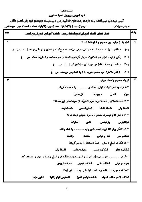 آزمون نوبت دوم فلسفه یازدهم دبیرستان غیردولتی فجر دانش تبریز | خرداد 1398 + جواب
