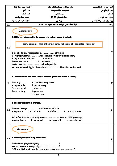 آزمون نیمسال اول زبان انگلیسی (3) دوازدهم دبیرستان عفاف | دی 1397