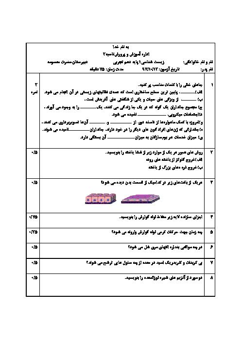آزمون نوبت اول زیست شناسی دهم دبیرستان حضرت معصومه قم | دی 1397
