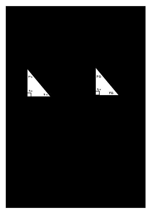 آزمون عملکردی ریاضی چهارم دبستان  | فصل 4: اندازه گیری