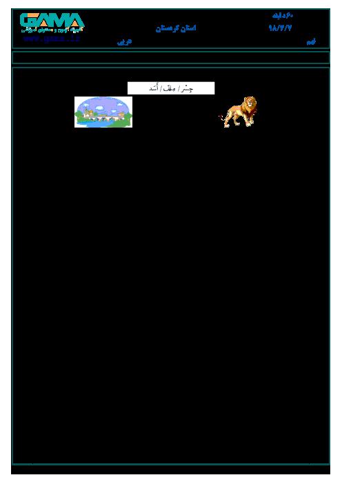 سؤالات امتحان هماهنگ استانی نوبت دوم عربی پایه نهم استان کردستان | خرداد 1398