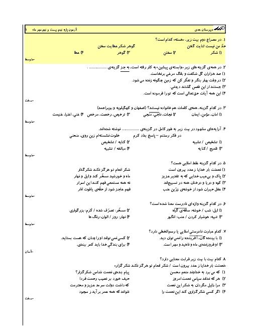 آزمون جامع علمی دانش آموزان پایه نهم مدرسه قرآنی هدی بابل | مهر ماه  + پاسخ تشریحی