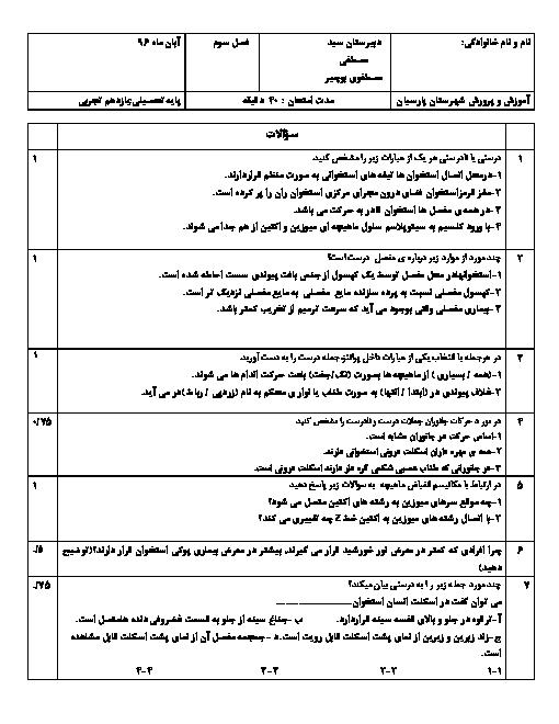 امتحان زیست شناسی (2) یازدهم رشته تجربی دبیرستان سید مصطفی مصطفوی پارسیان | آبان 96: فصل 1 تا 3