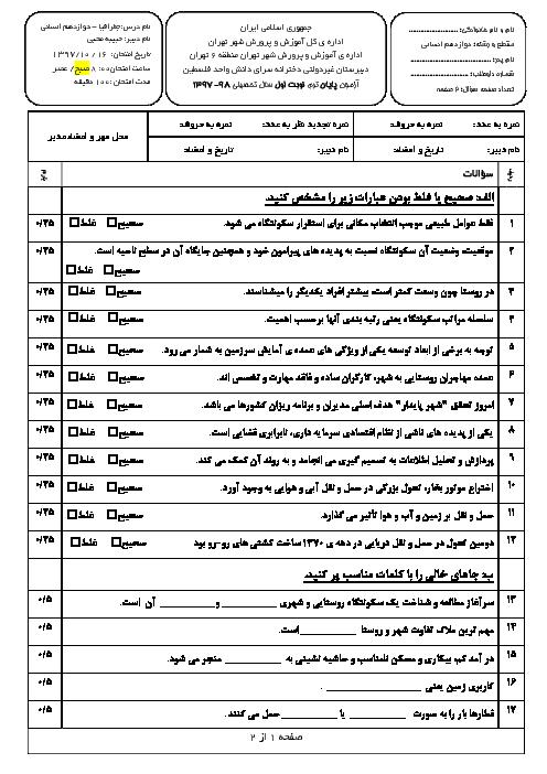 سوال و پاسخ تشریحی امتحانات ترم اول جغرافیا (3) دوازدهم انسانی مدرسه سرای دانش واحد فلسطین | دی 97