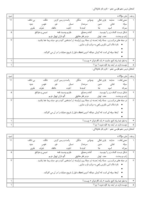 آزمونک فارسی (1) دهم دبیرستان امام خمینی | درس 10: دریادلان صف کش