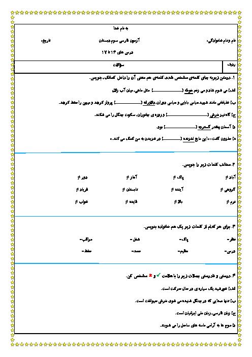 آزمون مداد کاغذی درس 14 تا 17 فارسی و نگارش سوم دبستان شهدای مشکین دشت