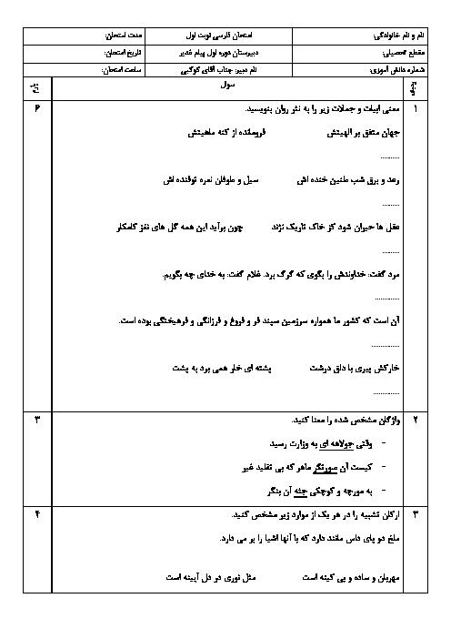 آزمون نوبت اول ادبیات فارسی هشتم مدرسه پيام غدير | دی 1397