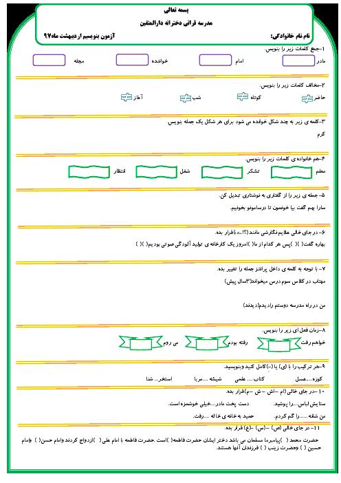 آزمون نوبت دوم نگارش فارسی پایه سوم دبستان دارالمتقین | اردیبهشت 1397
