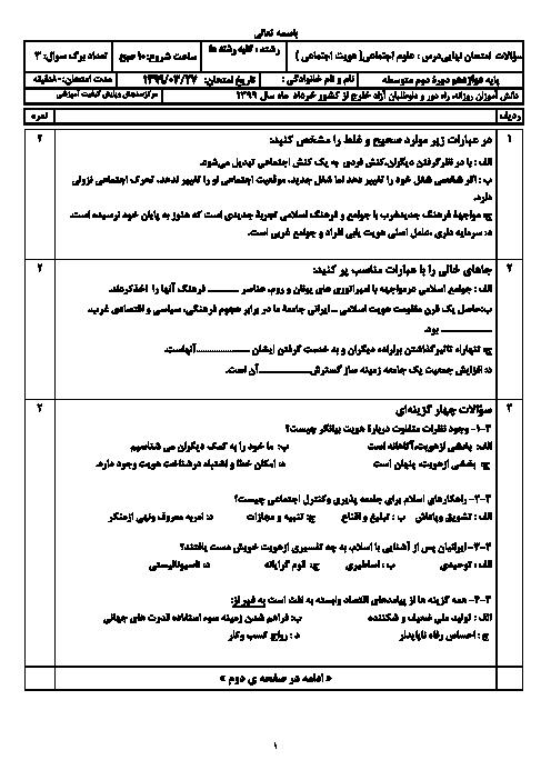 آزمون نوبت دوم هویت اجتماعی دوازدهم هماهنگ مدارس خارج از کشور   نوبت صبح خرداد 1399