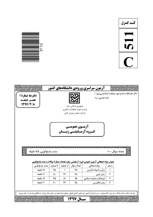 سوالات و کلید نهایی آزمون سراسری گروه آزمایشی زبانهای خارجی | کنکور 1397