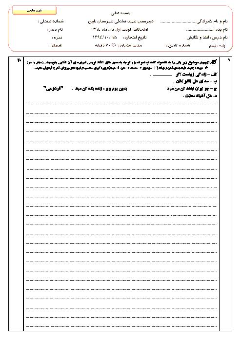 آزمون نوبت اول انشاء و نگارش پایه نهم دبیرستان شهید صادقی نائین  | دیماه 94