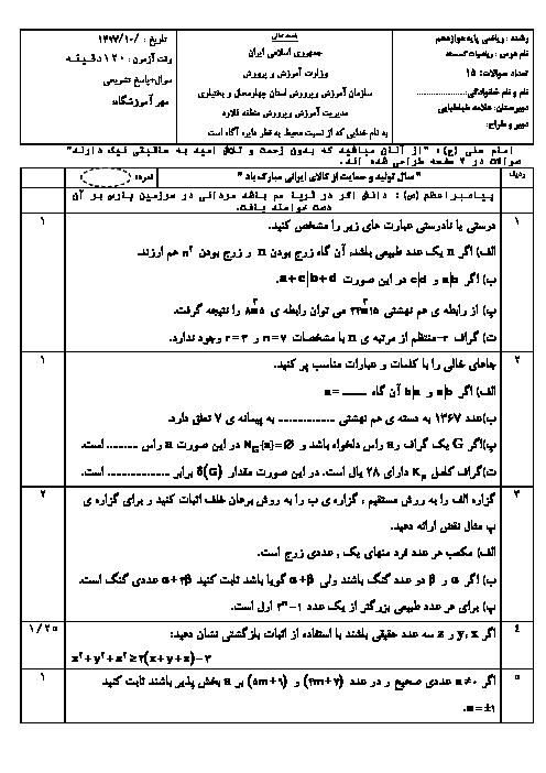 آزمون نیمسال اول ریاضیات گسسته دوازدهم دبیرستان علامه طباطبائی | دی 1397 + پاسخ