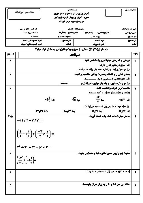 آزمون نوبت اول ریاضی هشتم مدرسه شهید عباس تاجیک | دی 97