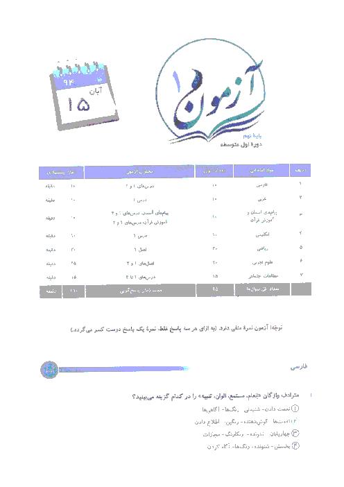 آزمون پیشرفت تحصیلی دانش آموزان پایه نهم  | مهر ماه 94