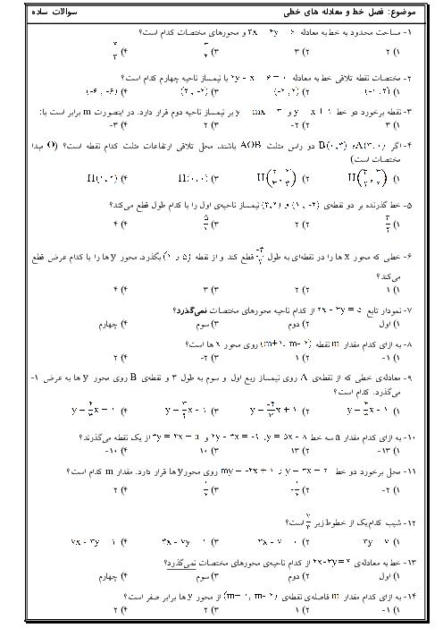 سوالات تستی سه سطحی فصل 6 ریاضی نهم | خط و معادله های خطی